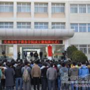 天水电子信息工程职业学校