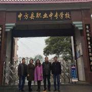 中方县职业中等专业学校