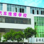 玉林龙池汽车工程职业技术学校