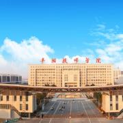 安徽阜阳技师学院