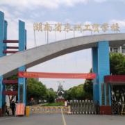湖南永州工业贸易中等专业学校