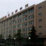 西安电力机械制造公司机电学院