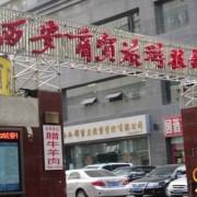 西安商贸旅游技师学院