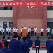 洛南职业技术教育中心