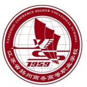 扬州商务高等职业学校