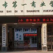 武汉第一商业学校