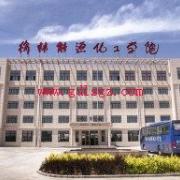 榆林能源化工职业学校