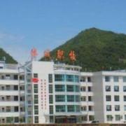 贵州省水城县职业技术学校