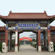阜阳工业经济学校