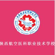 陕西航空医科职业技术学校