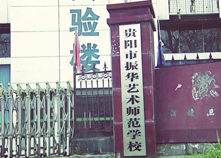 贵阳振华艺术师范职校