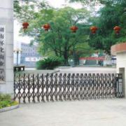 湖南怀化商业学校