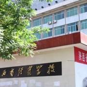 陕西经贸学校