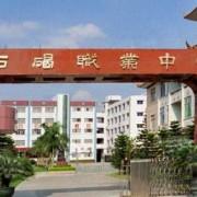 东莞石碣职业中学