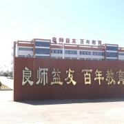 榆林益友能源化工技术学校