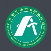 广东外语艺术职业学院(中专部)