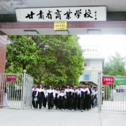 甘肃商业学校