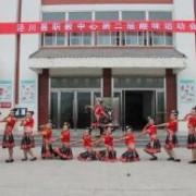 泾川职业教育中心