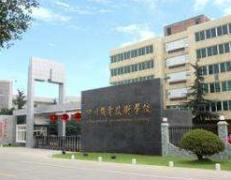 四川机电高级技术学校