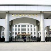 平川职业技术学校