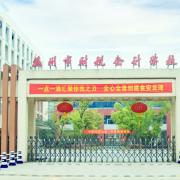 温州财税会计学校