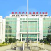 柳州汽车运输技工学校