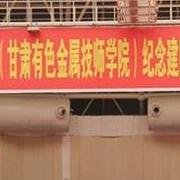 甘肃有色金属技师学院
