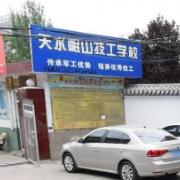 天水岷山技工学校