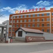 石家庄经贸学校