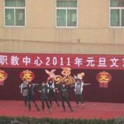 户县职业教育中心