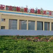甘肃景泰职业中等专业学校