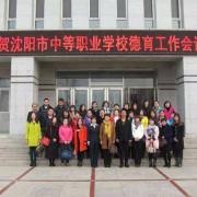 榆林矿业能源化工学校