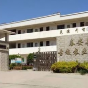 秦安县古城农业中学