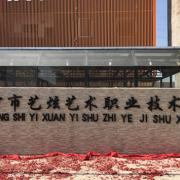 南宁艺炫艺术职业技术学校