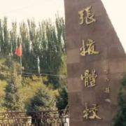 张掖体育运动学校