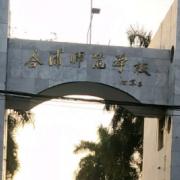 钦州合浦师范学校