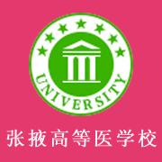 张掖高等医学专科学校