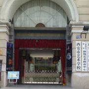 西安艺术学校