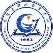 崇信县职业教育中心