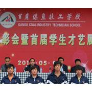 甘肃煤炭工业技工学校