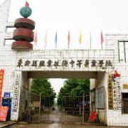 东安县职业中专学校