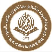 张家川县阿拉伯语言学校