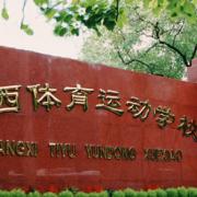 广西体育运动学校