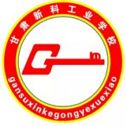 甘肃新科工业学校
