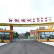 安徽机械工业学校
