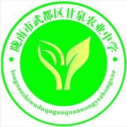 武都区甘泉农业中学