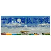 甘肃工商技师学院