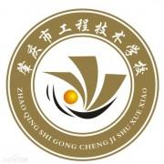 肇庆工程技术学校