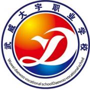 武威大宇职业技术学校