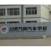 甘肃万通汽车学校